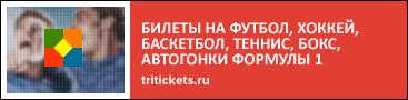 tritickets-367x90-2